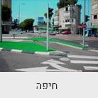פרויקט בחיפה