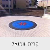 קרית שמואל